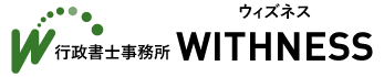 WITHNESSの業務ノート
